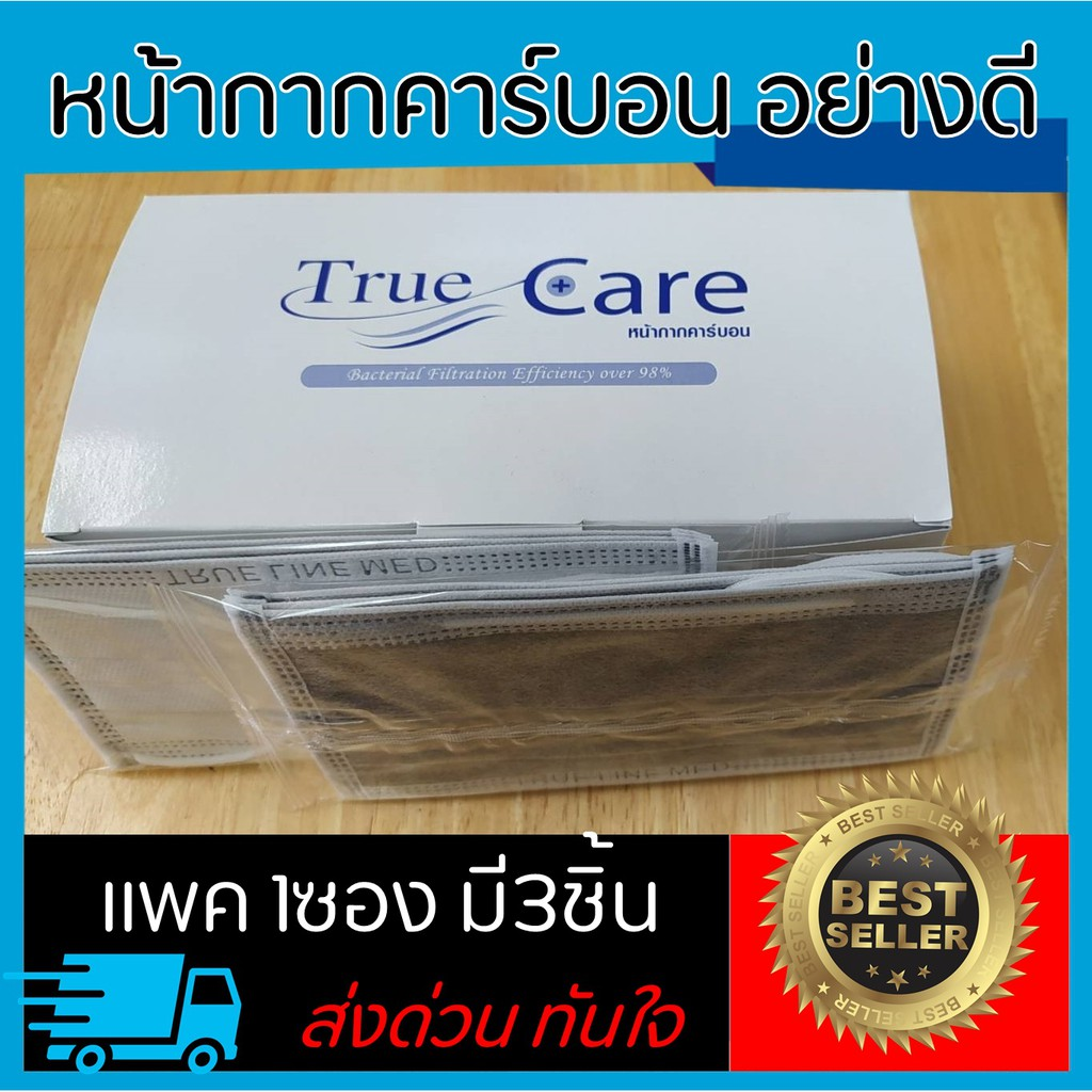 หน้ากากคาร์บอน หน้ากากอนามัย 4 ชั้น ผ้าปิดปาก ผ้าปิดจมูก True Care (รุ่นใหม่กล่องขาว) ซองละ 3 ชิ้น (1กล่อง มี 30ชิ้น)
