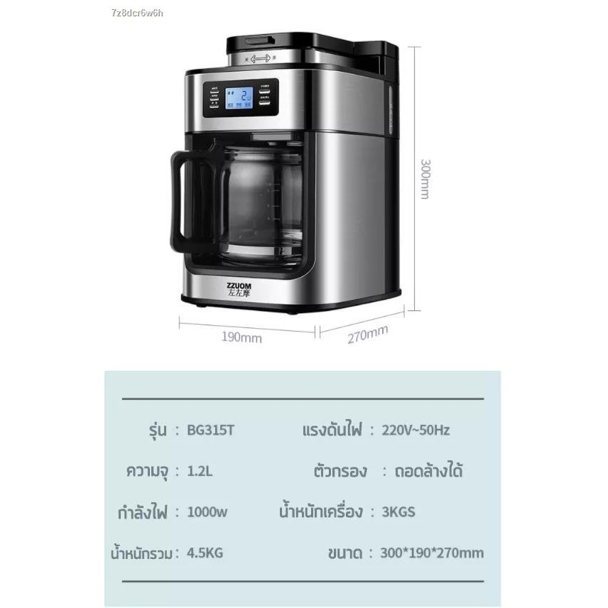 ▬¤♣เครื่องชงกาแฟ เครื่องบดกาแฟ Coffee maker เครื่องบดเมล็ดกาแฟ เครื่องทำกาแฟ  เครื่องบดเมล็ดกาแฟอัตโนมัติ เครื่องชงกาแ