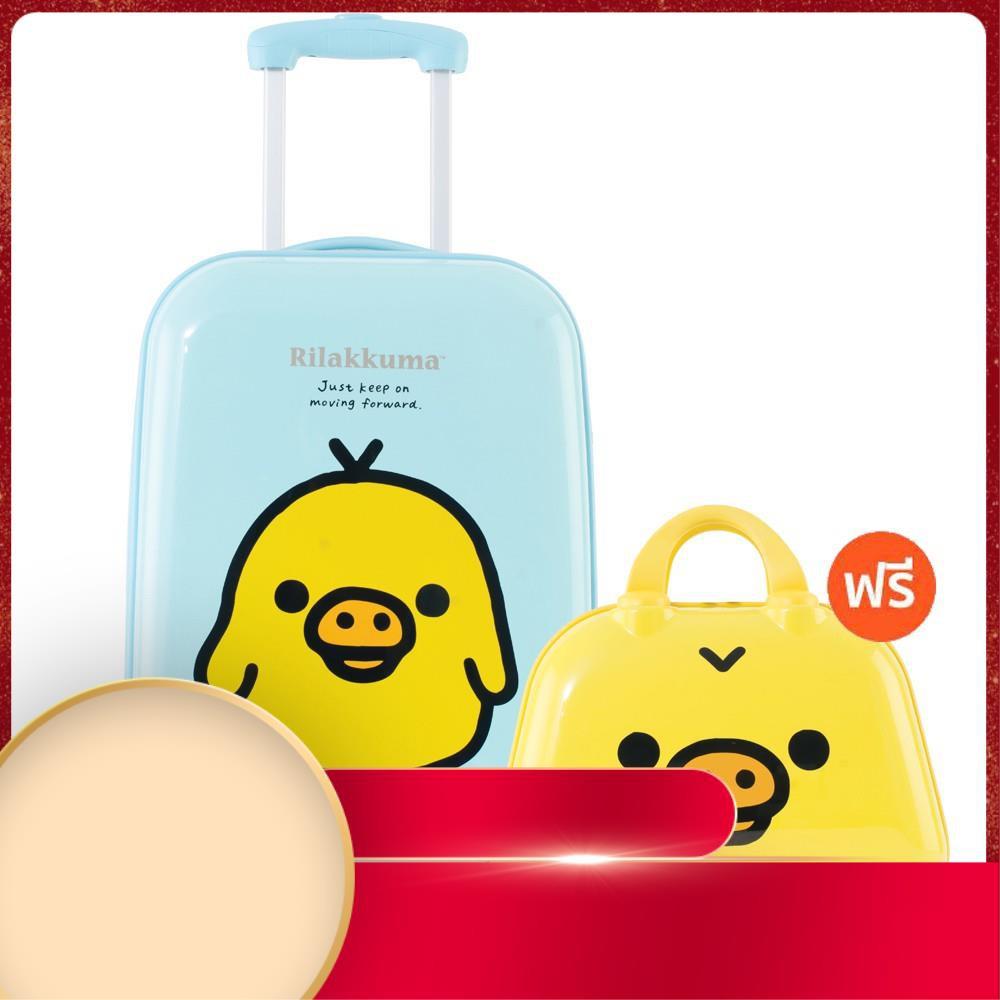 ♥♥♥ Rilakkuma กระเป๋าเดินทางคอลเลคชั่นริลัคคุมะ R25357 ขนาด 20 นิ้ว แถมฟรีใบเล็กสีเหลือง