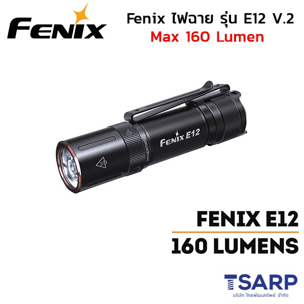 Fenix ไฟฉาย รุ่น E12 V.2 160 Lumen