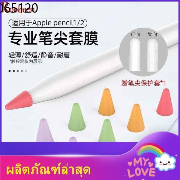 ปากกาทัชสกรีน ไอแพด applepencil apple pencil ปากกาไอแพ ❇Apple Apple ปลอกปลายปากกาดินสอ iPad pencil2 ปิดเสียงฝาครอบกันลื่