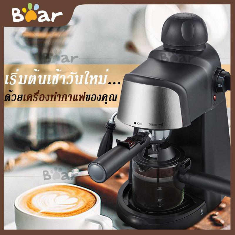 Bear เครื่องชงกาแฟ เครื่องชงกาแฟสด เครื่องทำกาแฟ เครื่องเตรียมกาแฟ อเนกประสงค์ เครื่องชงกาแฟอัตโนมัติ กำลังไฟ 80W ความจุ