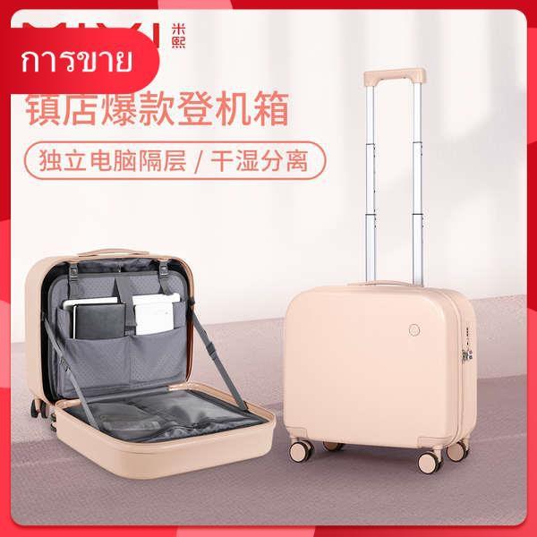 MIXI กระเป๋าเดินทางหญิงขนาดเล็ก 18 นิ้วกระเป๋าอินสุทธิสีแดงน้ำหนักเบานักศึกษารถเข็นกระเป๋าเดินทางชาย 16