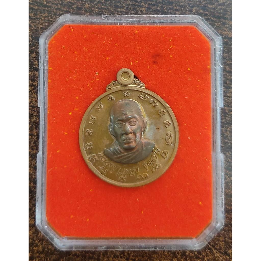 เหรียญหลวงปู่บุญส่ง รุ่นพิเศษ เหรียญรุ่นพิเศษ หลวงปู่บุญส่ง วัดสันติวนาราม จันทบุรี เนื้อทองแดง หน้ากากนวะ