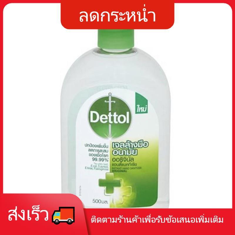 kirei hand sanitizer spray 🐯เจลล้างมือ🐯 Dettol เดทตอล เจลล้างมือ อนามัย ออริจินัล ขนาด500มลแพ็ค1ขวด