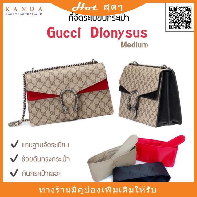 ที่จัดระเบียบกระเป๋า Gucci Dionysus Medium ที่จัดกระเป๋า ที่จัดทรง bag organizer bag in bagพร้อมส่ง