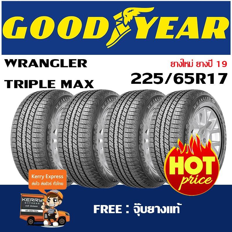 225/65R17 Goodyear Triple-max ชุดยาง