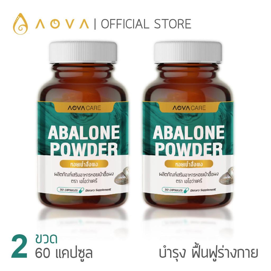 AOVA Care Abalone Powder เอโอว่า แคร์ หอยเป๋าฮื้อผง 2 ขวด 60 แคปซูล