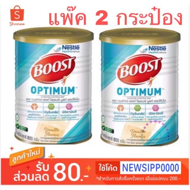 Boost Optimum บูสท์ออฟติมัม ขนาด 800กรัม**แพ็ค 2 กระป๋อง**
