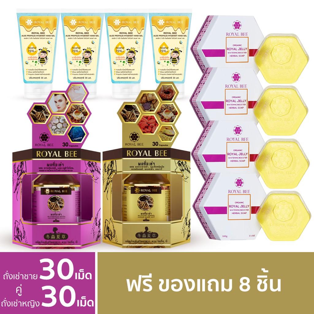 ถั่งเช่า Royal Bee (สูตรชาย) 1 กระปุก คู่ ถั่งเช่า Royal Bee (สูตรหญิง) 1 กระปุก แถมเจลล้างมือ 4 หลอด สบู่ 4 ก้อน
