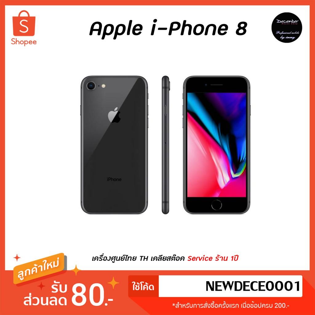 Apple iPhone 8 128gb เครื่องศูนย์ไทย TH ( เคลียสต๊อค )