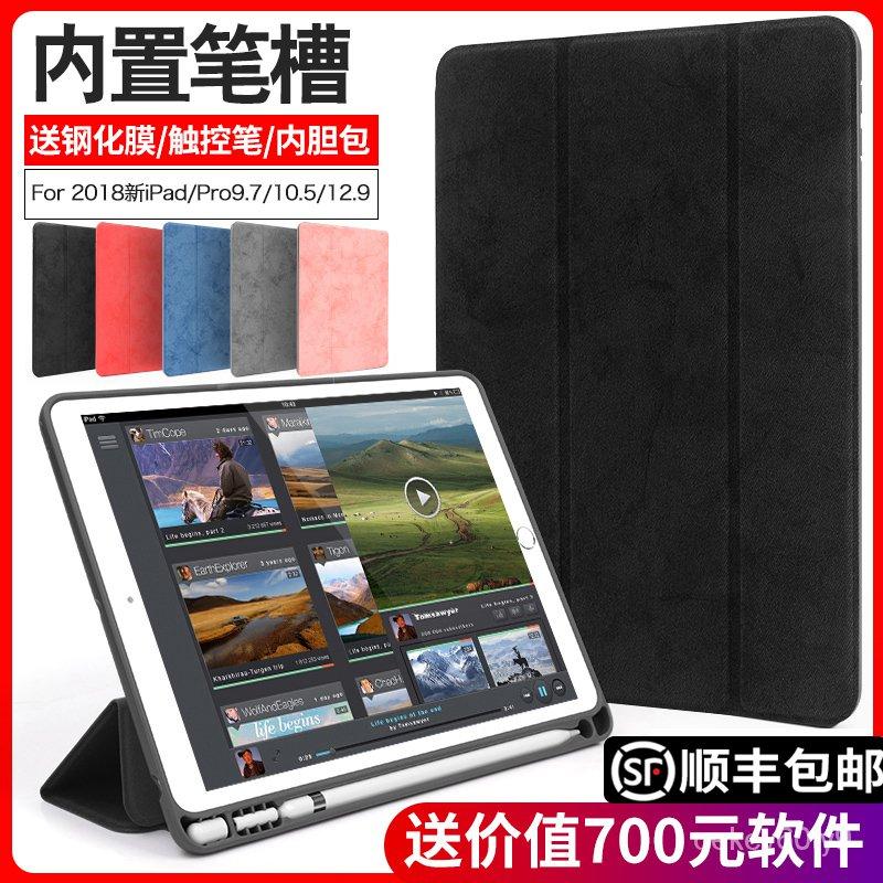 iPad2018ใหม่9.7นิ้วแขนป้องกันpro10.5นิ้วปากการ่อง12.9ส่วนแท็บเล็ต2019รวมทุกอย่างair2ซิลิโคนวางต้านทานapplepencilนุ่มเปลื