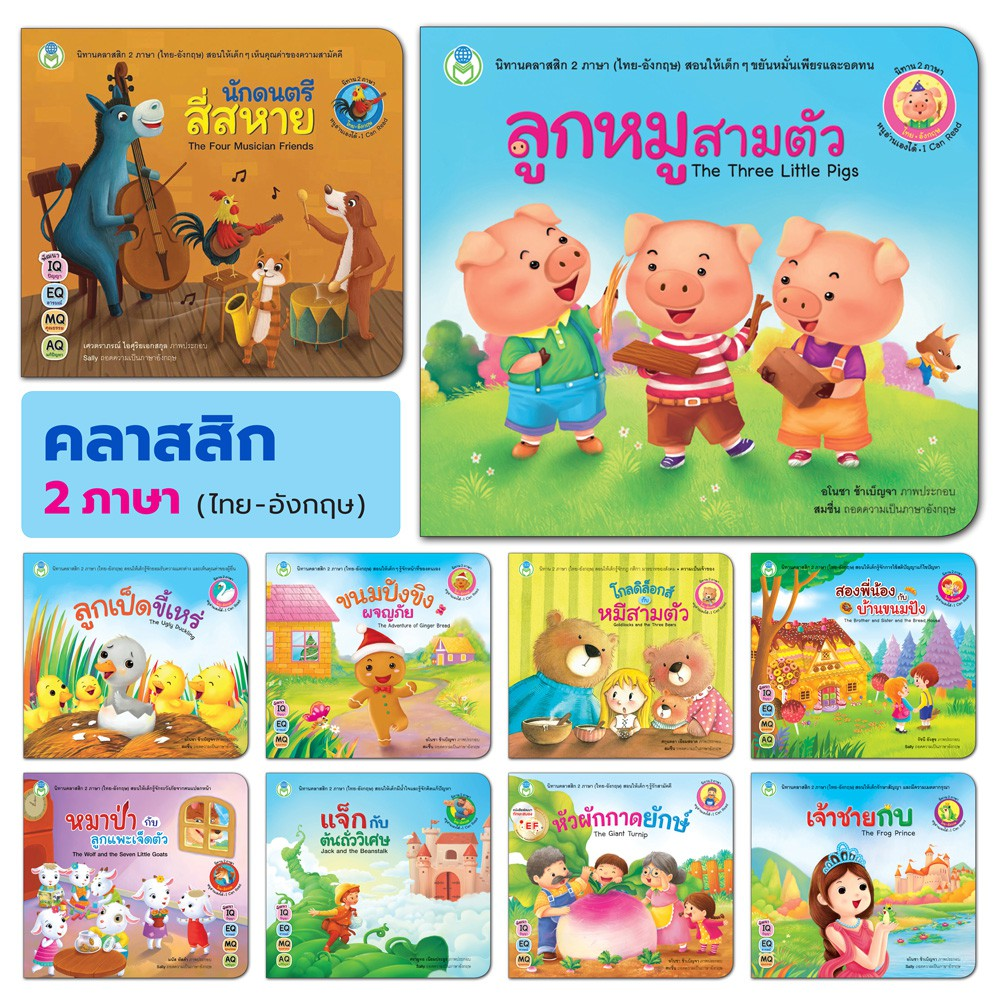 Book World หนังสือ นิทานคลาสสิก 2 ภาษา (ไทย-อังกฤษ) เรื่อง ลูกหมูสามตัว แยกเล่มได้ 10 เรื่อง.