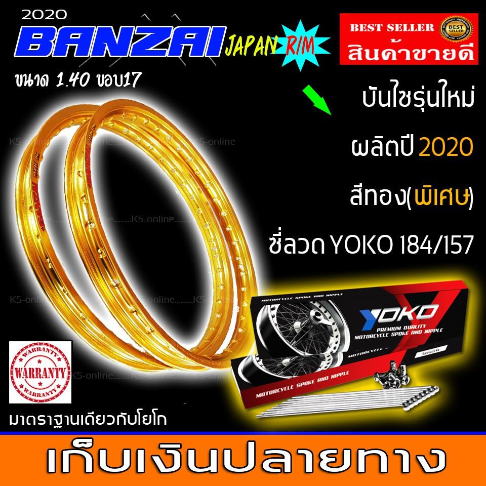 วงล้อบันไซสีทอง ซี่ลวด yoko เบอร์9 184/157 ของแท้ชุดล้อบันไซขอบ17 สำหรับฮอนด้าเวฟทุกรุ่น Honda wave honda sonic ทุกรุ่น