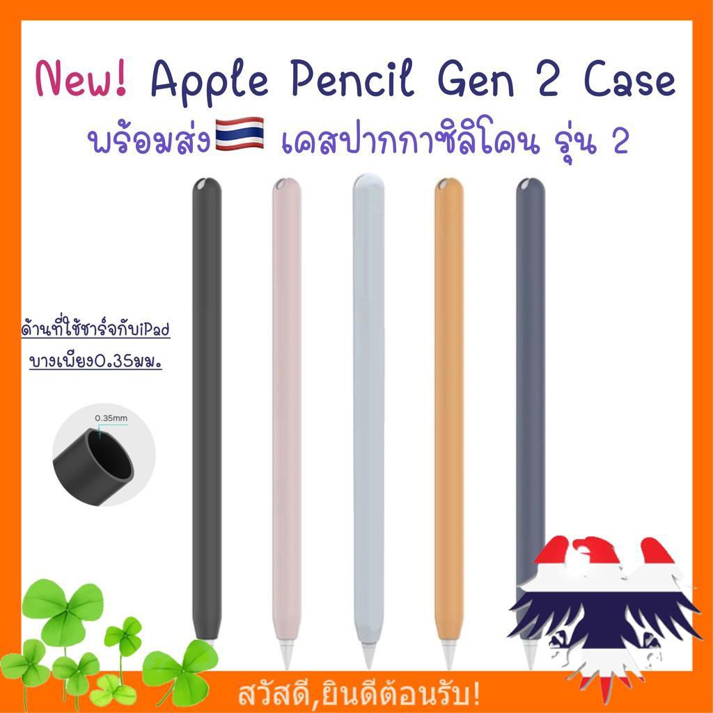 ถูกสุด พร้อมส่ง🇹🇭ปลอกปากกา Applepencil Gen 2 รุ่นใหม่ บาง0.35 เคส ปากกา ซิลิโคน ปลอกปากกาซิลิโคน เคสปากกา Apple Pencil