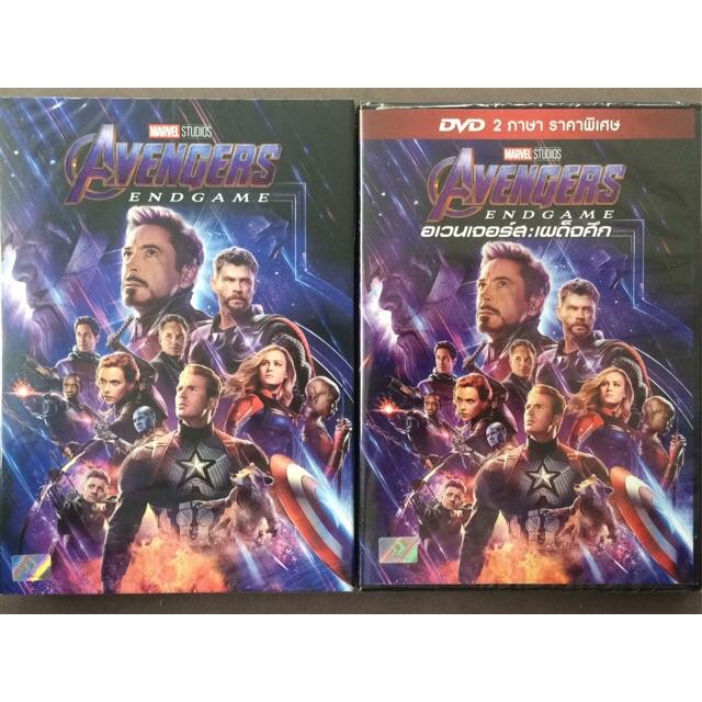 """Avengers Endgame Dvd À¸à¹€à¸§à¸™à¹€à¸ˆà¸à¸£ À¸ª À¹€à¸œà¸"""" À¸ˆà¸¨ À¸ À¸"""" À¸§ À¸"""" Shopee Thailand"""