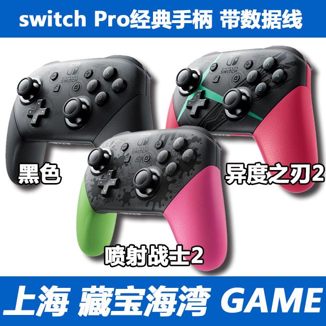 NintendoSwitch NS คลาสสิคPROมือจับ/เครื่องบินขับไล่ไอพ่น2/Xenoblade2/อย่างเป็นทางการเดิมมือสอง