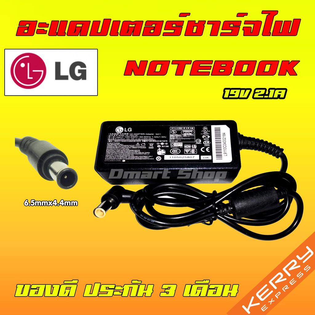 ⚡️LG ไฟ 40W 19v 2.1a หัวขนาด 6.5mm x4.4mm อะแดปเตอร์ชาร์จไฟหน้าจอโน๊ตบุ๊ค LG Notebook Adapter/Monitor Charger