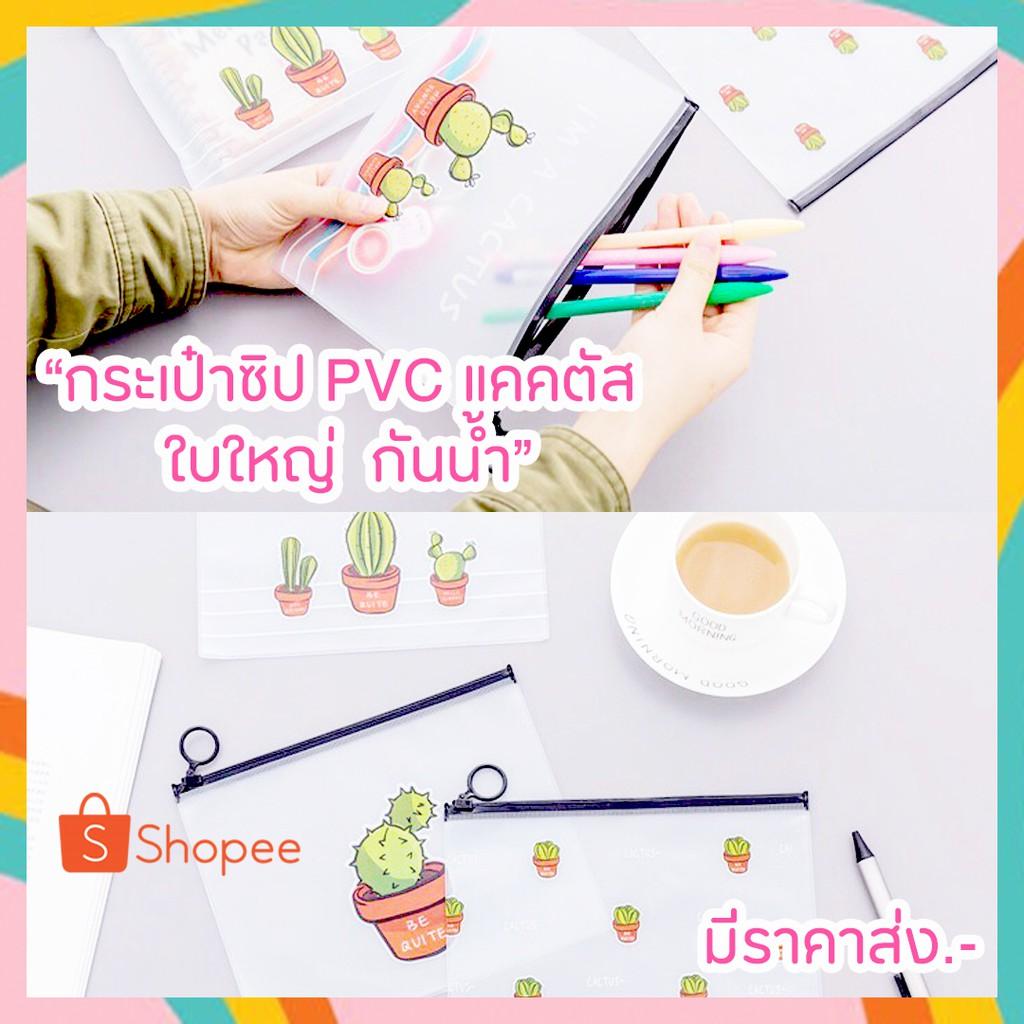 กระเป๋าซิป PVC เอนกประสง์ กระเป๋าเครื่องเขียน i'm Cactus กระเป๋าดินสอ