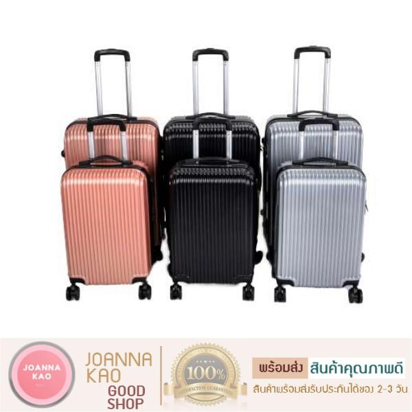 กระเป๋าเดินทาง ABS+PC 20/24 นิ้ว 4 ล้อคู่ 360  รุ่น 6388  ขนาด 20 /24 นิ้ว  (สามารถถือขึ้นเครื่องได้)