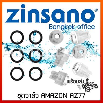 ชุดซ่อมซีลวาวล์ เครื่องฉีดน้ำ ZINSANO AMAZON AZ77-LET005 BALTIC SIBERIAN