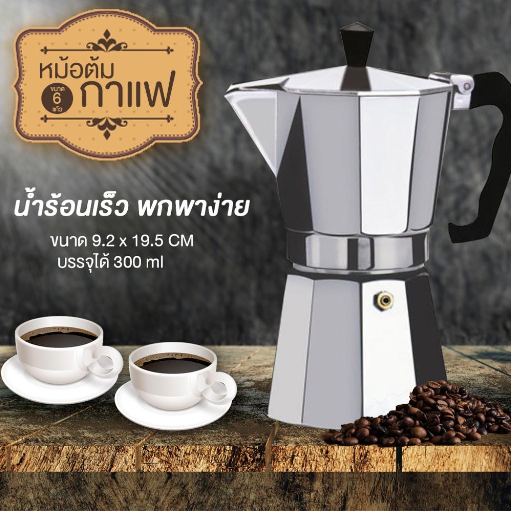 Pezzetti ltalexpress Alumonium Moka Pot 6 Cup หม้อต้มกาแฟ เครื่องชงกาแฟสด เครื่องชงกาแฟ เครื่องทำกาแฟสด ขนาด 6 ถ้วย รุ่น