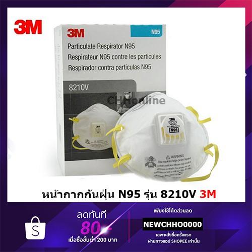 ของแท้ !! หน้ากาก 3M รุ่น 8210V มาตรฐาน N95 กันฝุ่น PM2.5 ถูกที่สุดในตลาด