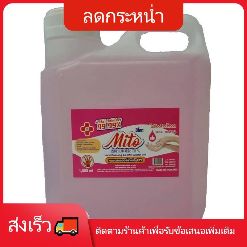 kirei 🐯เจลล้างมือ🐯 hand sanitizer spray เจลล้างมือ MITO กลิ่นหอมแป้งเด็ก ขนาด 1000ml.