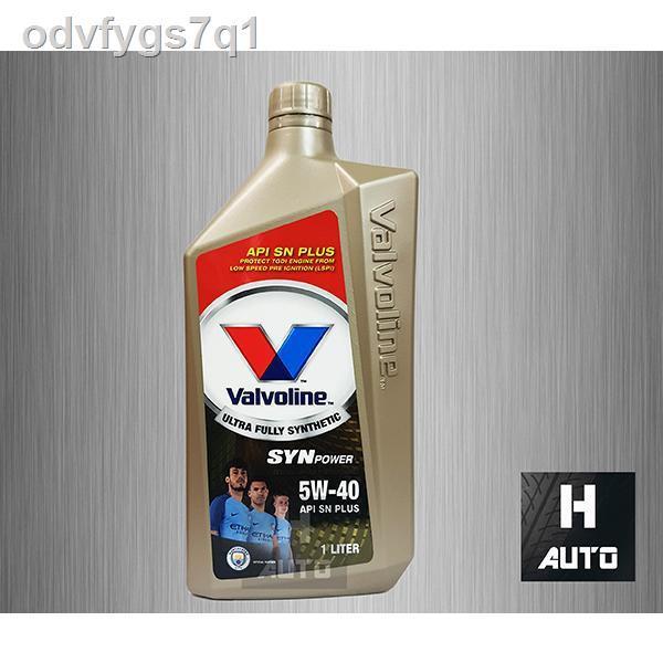 ผลิตภัณฑ์ดูแลรถยนต์♧น้ำมันเครื่องยนต์เบนซิน สังเคราะห์แท้ 100% 5W-40 Valvoline (วาโวลีน) Synpower ขนาด 1 ลิตร