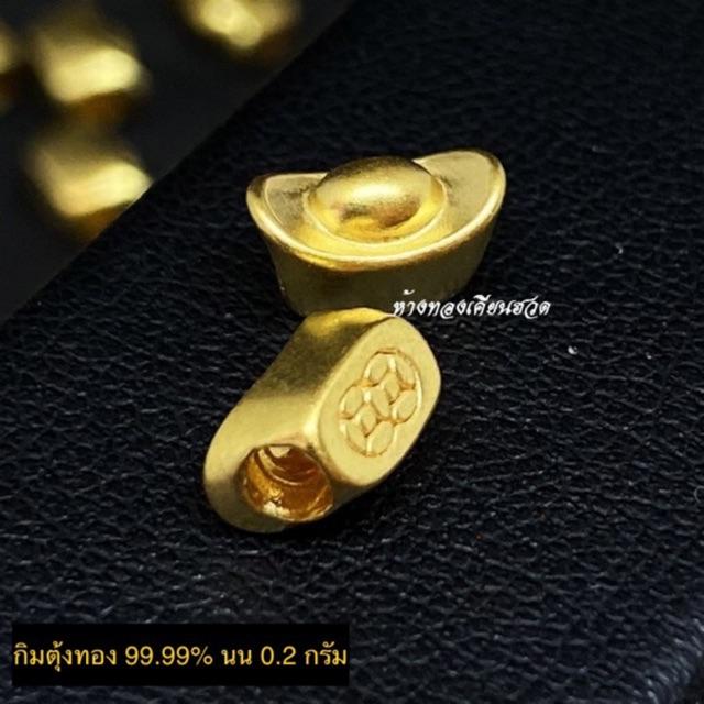 กิมตุ้งทอง 99.99%  0.2 กรัม มีใบรับประกัน