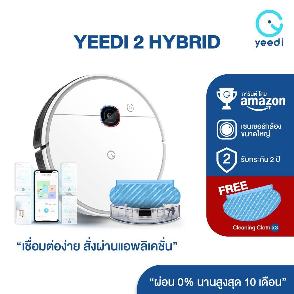 Yeedi 2 Hybrid หุ่นยนต์ดูดฝุ่น โรบอท อัจฉริยะ  Smart Robotic Vacuum and Mopping ดูดถูเวลาเดียวกัน ประกัน 2 ป