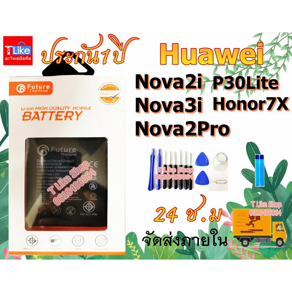 แบตเตอรี่ แบต Huawei Nova2i  Nova3i Honor7x P30 Lite แบต Nova3i แบต Nova2i RNE-L22 แบต2i แบต3i แบต P30Lite แบต Honor