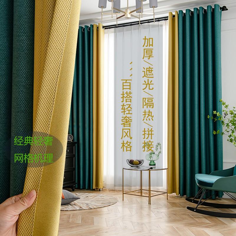 ผู้ผลิตแหล่งที่มาของผ้าม่าน ผ้าฝ้ายและผ้าลินินหนาผ้าห้องนั่งเล่นห้องนอนเย็บธรรมดาผ้าม่านสำเร็จรูปที่กำหนดเอง
