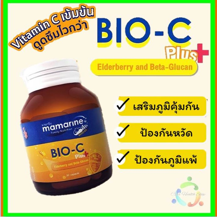 mamarin BIO-C Plus Elderberry and Beta-Glucan