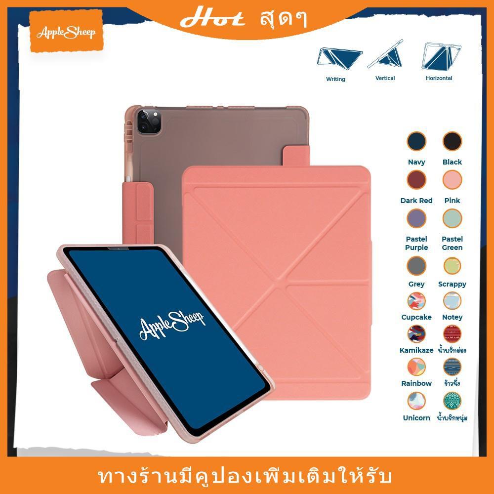 เคสไอแพด Origami สำหรับ iPad Pro 11 2020 / 12.9 Gen4 มีที่เก็บปากกา Apple Pencil2 AppleSheep [สินค้าพร้อมส่งจากไทย][ลดพิ