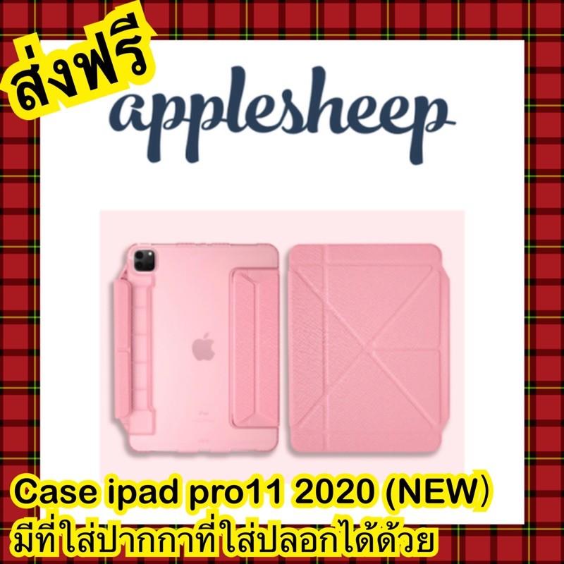 📍AppleSheep/ส่งฟรี📍 Case Ipad Pro11 2020 สีชมพู รุ่นใหม่จากร้าน Applesheep มีช่องใส่ปากกาที่ใส่ปลอก