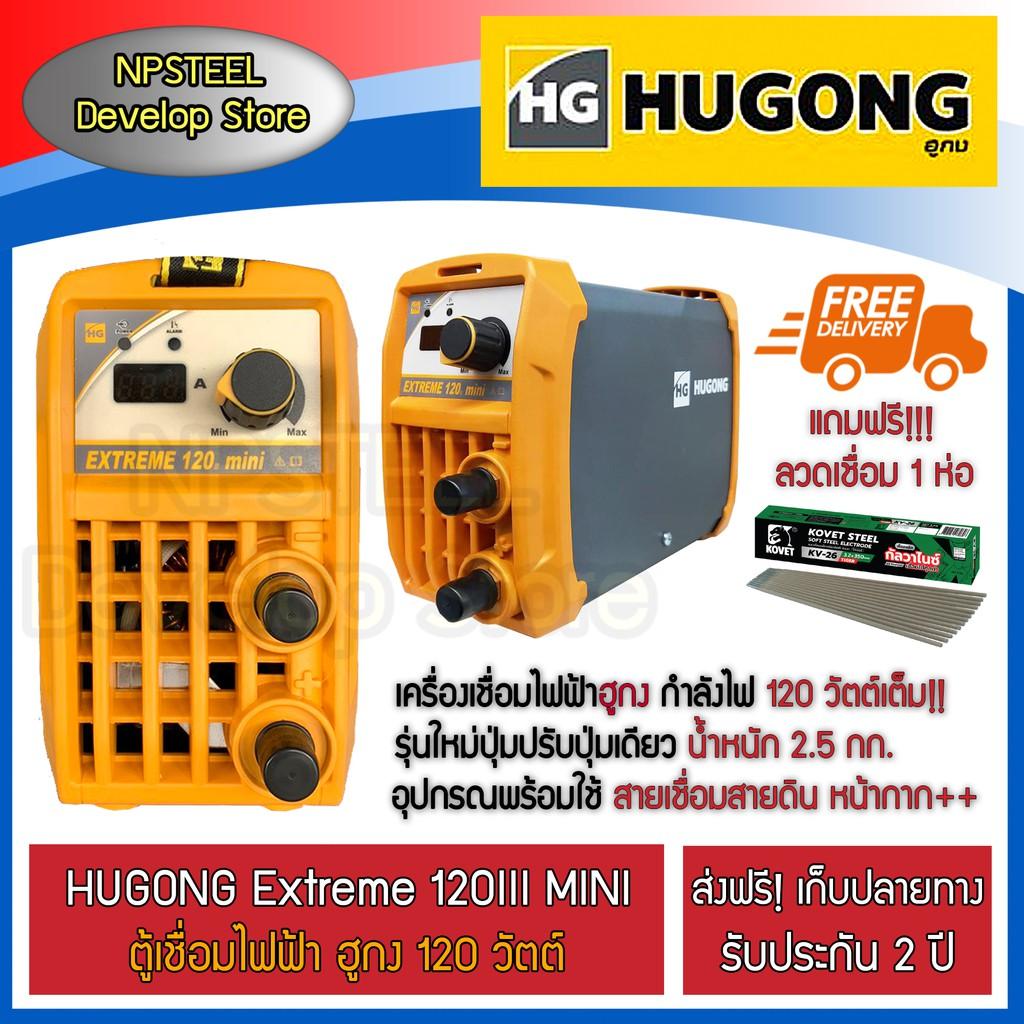 ส่งฟรี!! HUGONG 120 III MINI ประกัน 2 ปี ตู้เชื่อม เก็บปลายทาง