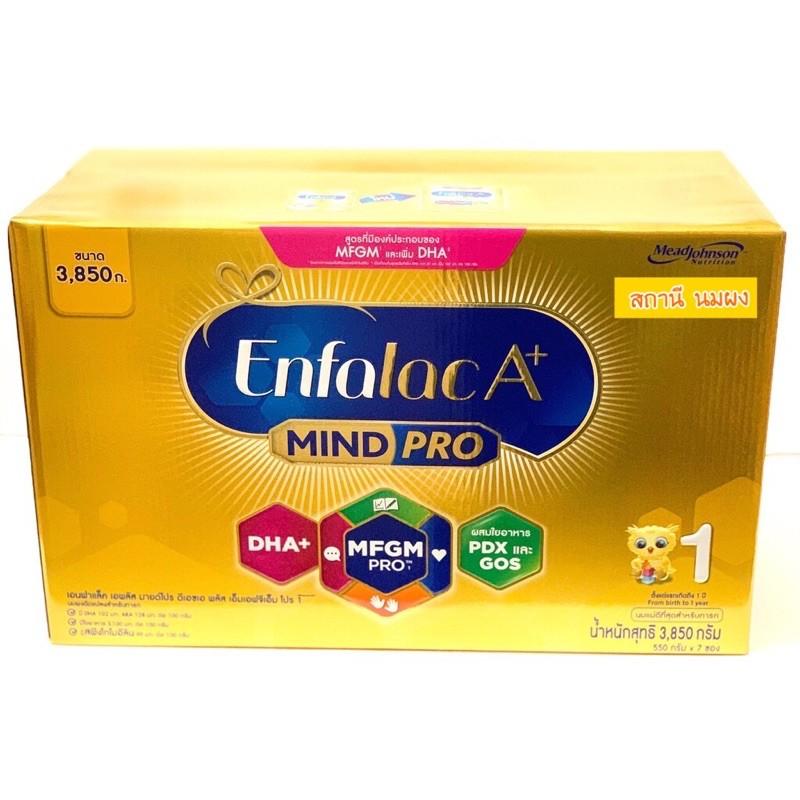 เอนฟาแล็ค A+ สูตรแรกเกิด Enfalac A+ MINDPRO สูตร1
