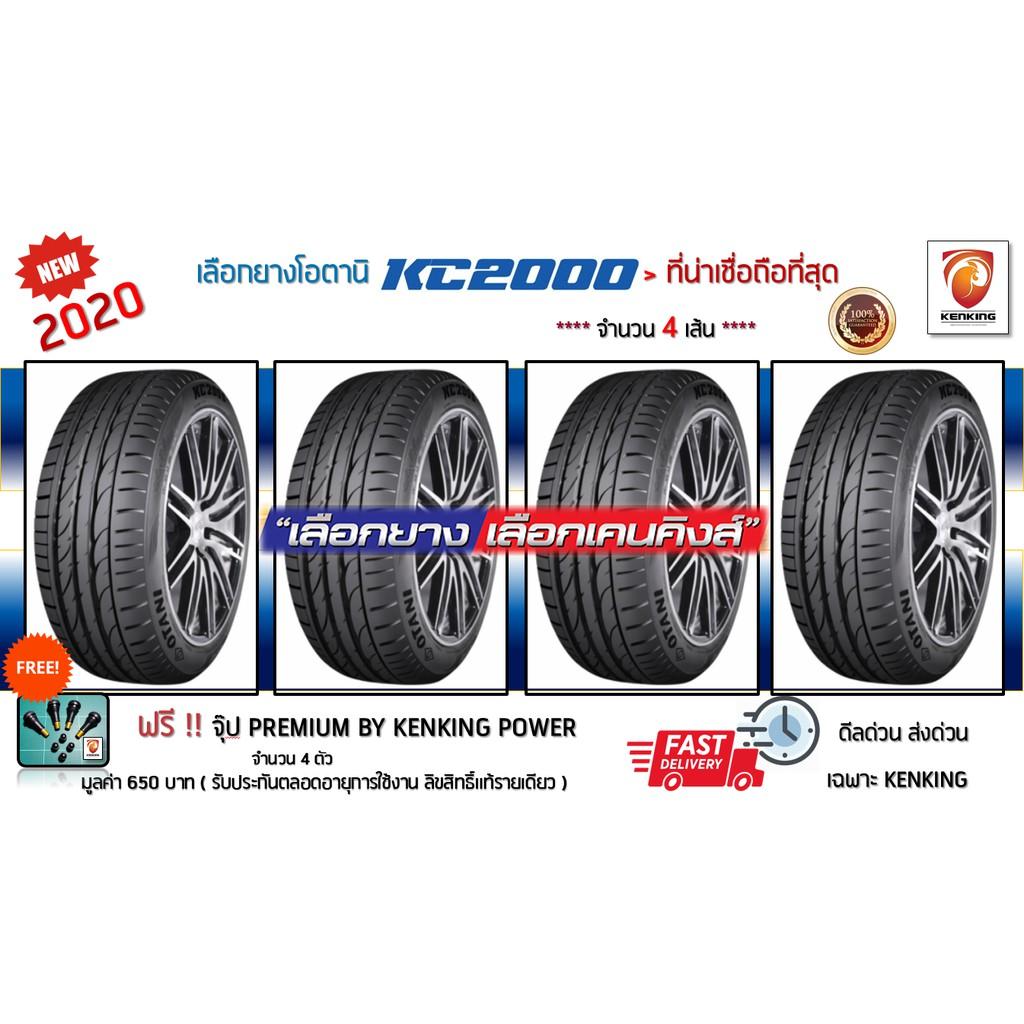 ผ่อน 0%✨  215/50 R17 OTANI รุ่น KC2000 ยางใหม่ปี 2020✨(4 เส้น)ยางรถยนต์ขอบ17 Free!! จุ๊ป Kenking Power  650 บาท