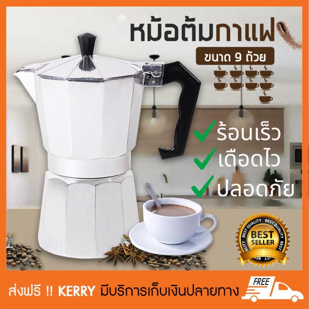 ขายดี! Pezzetti ltalexpress Alumonium Moka Pot 9 Cup หม้อต้มกาแฟ เครื่องชงกาแฟสด เครื่องชงกาแฟ เครื่องทำกาแฟสด ขนา ฮิต!