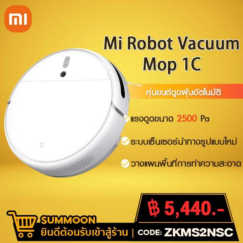 [เหลือ 5440 code ZKMS2NSC] Xiaomi Mi Robot Vacuum Mop 1C หุ่นยนต์ดูดฝุ่นอัตโนมัติ ถูพื้น