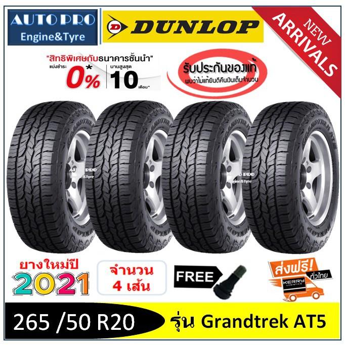 265 /50 R20 Dunlop Grandtrek AT5 (4เส้น) ยางใหม่ผลิตปี2021 *** ใหม่สุด ผ่อน 0% 10 เดือน *** (ส่งฟรี! ไม่ง้อโค้ด)