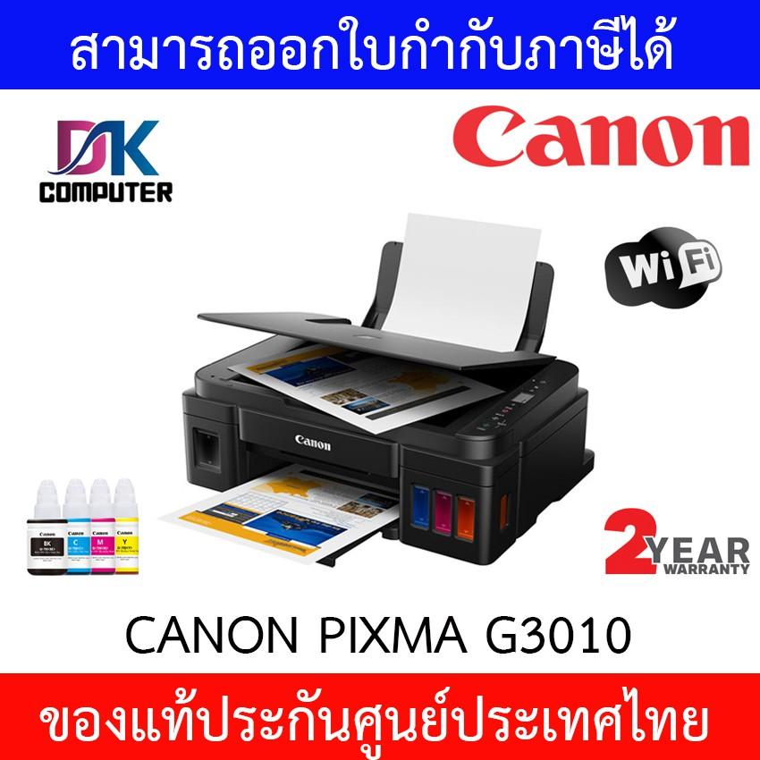 Printer Canon รุ่น PIXMA G3010 ขายพร้อมหมึกแท้ 4 สี 1 ชุด