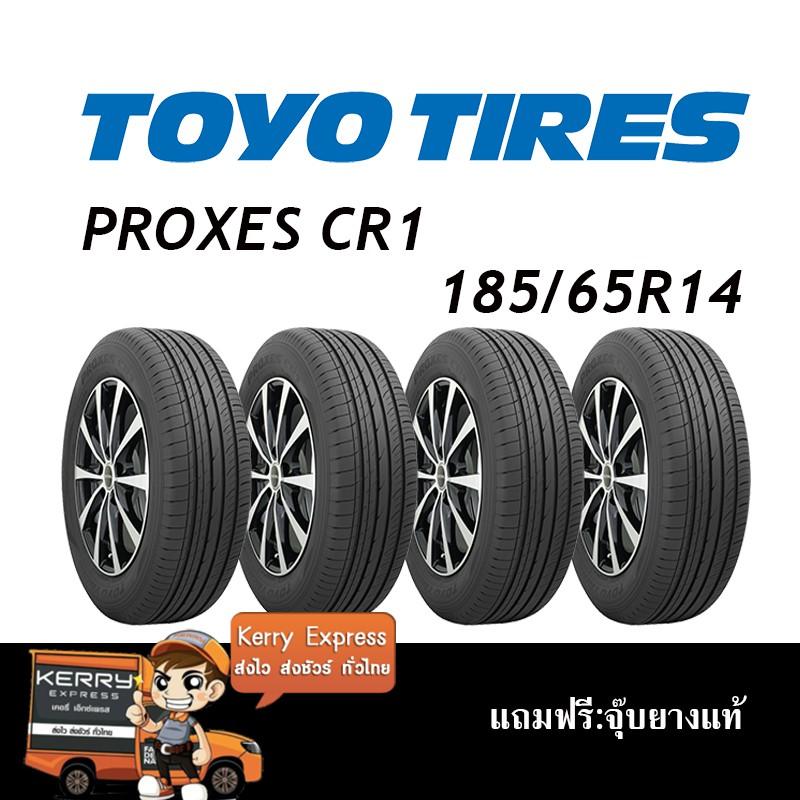 TOYO TIRES 185/65R14  PROXES CR1 ชุดยาง 4เส้น