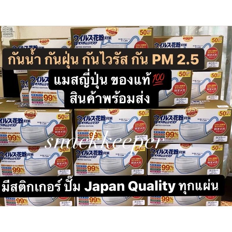พร้อมส่ง พร้อมส่ง📦 มีโค้ดลด ถูกที่สุด⚡️ หน้ากากอนามัยญี่ปุ่น Biken 3 ชั้น 50 ชิ้น