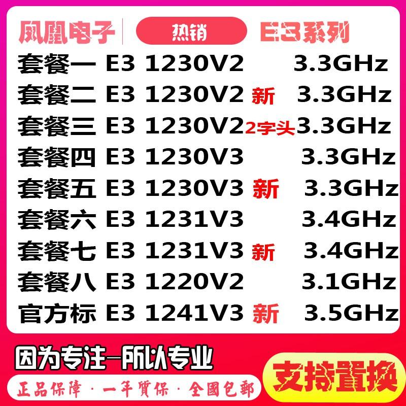 Intel E3 1230V2 1230V3 1231V3 1241V3 1220V2 ประมวลผล CPU แปดหัวข้อ