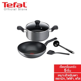 Tefal เซ็ตเครื่องครัว 5 ชิ้น รุ่น Cooking Ally B505S595 Online Exclusive
