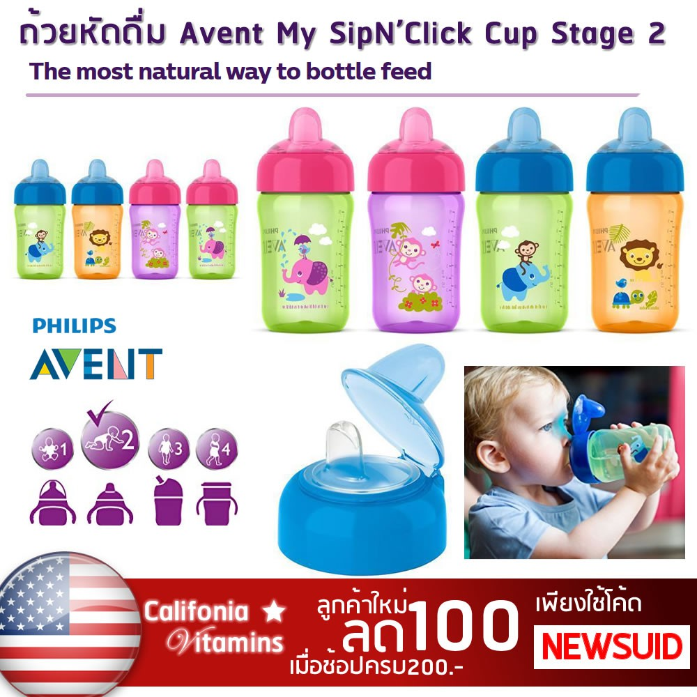 2 Pk 12 Oz Philips Avent BPA Free My Sip n Click Cup Leak Proof Spout Cup 12m