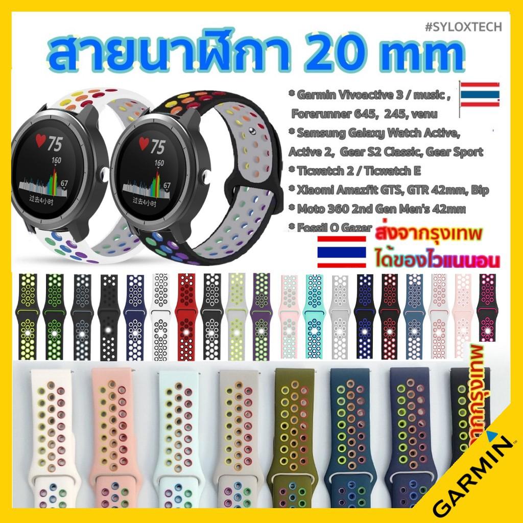 สาย applewatch แท้ สาย applewatch 🇹🇭สายนาฬิกา 20 mm Garmin Vivoactive 3 Forerunner 645 245 venu SQ Coros Pace2 APEX 42
