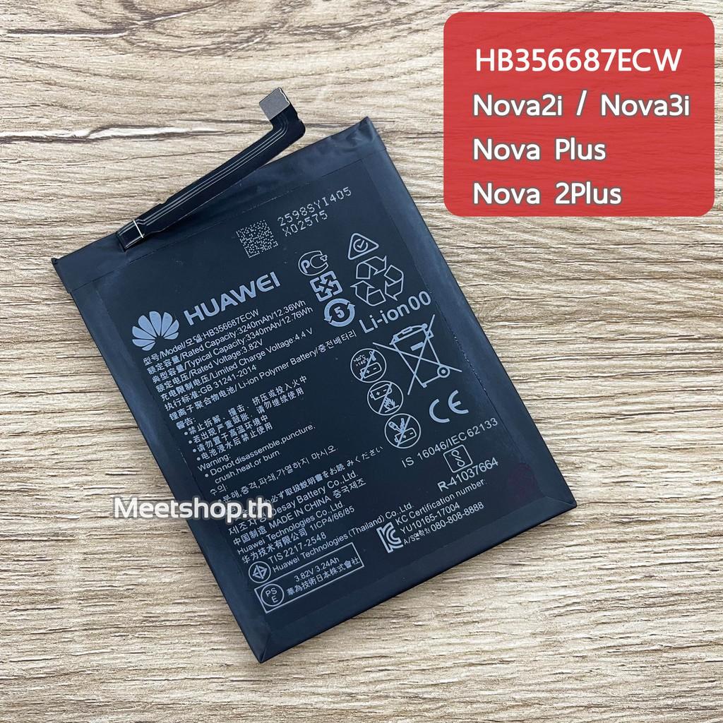 ♘○▲แบต Huawei Nova2 Nova2i Nova3 Nova3i Nova3e Nova4 Nova5T Nova Plus 2Plus Battery แบตเตอรี่ Huawei แถมอุปกรณ์เปลี่ยนแบ